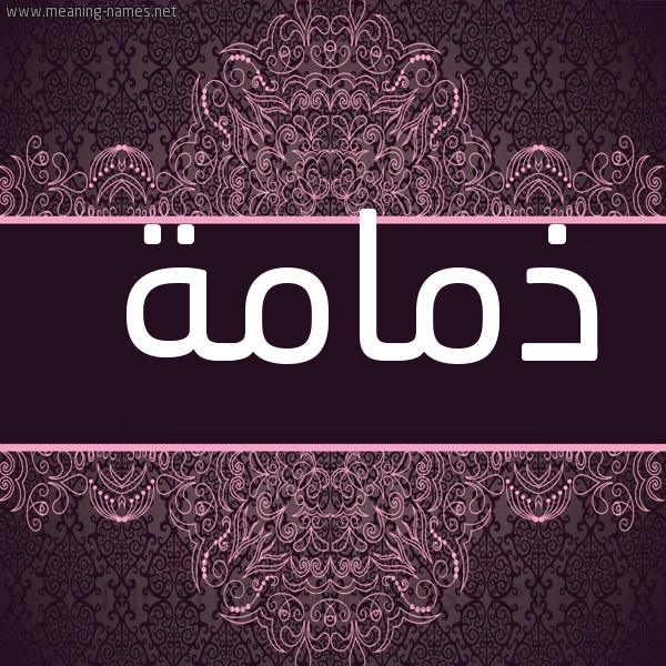 صورة اسم ذمامة Dhmamh شكل 4 صوره زخرفة عربي للإسم بخط عريض