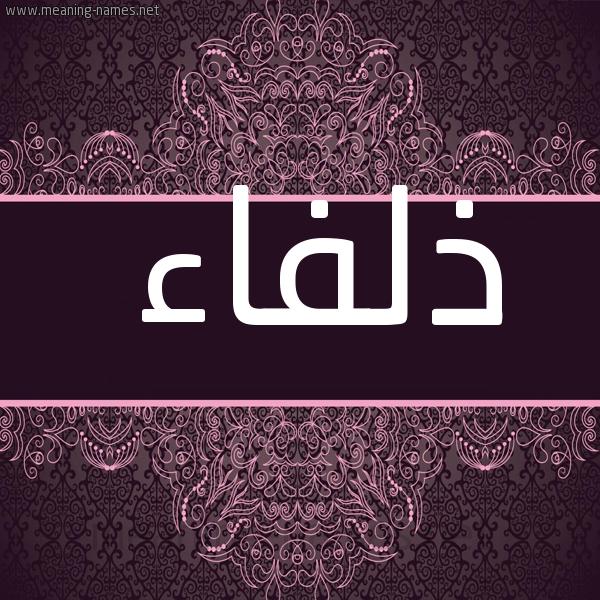 شكل 4 صوره زخرفة عربي للإسم بخط عريض صورة اسم ذَلفاء ZALFAA
