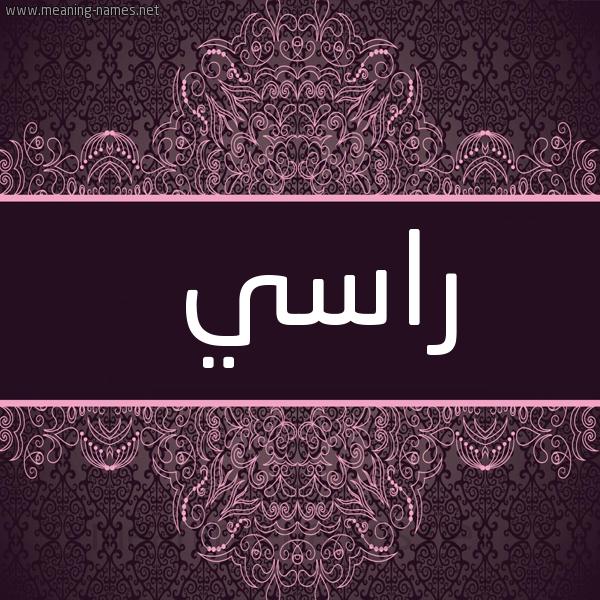 صورة اسم راسي Rasy شكل 4 صوره زخرفة عربي للإسم بخط عريض
