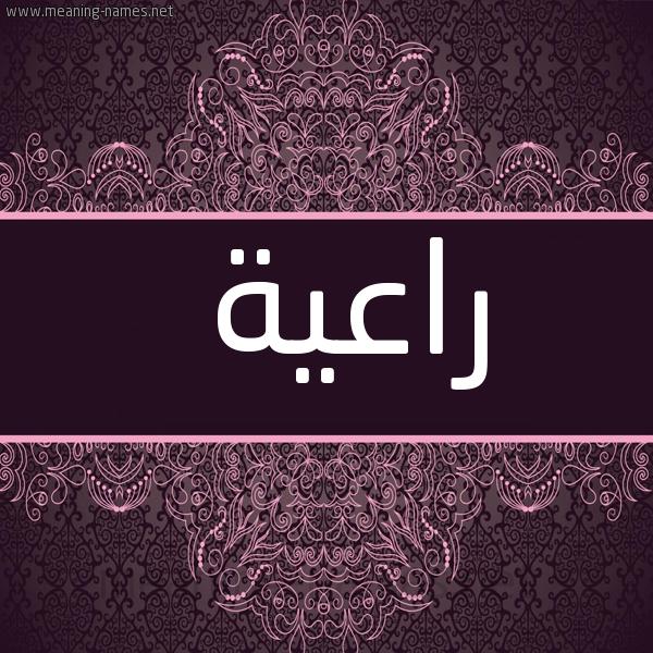 شكل 4 صوره زخرفة عربي للإسم بخط عريض صورة اسم راعية RAAIH
