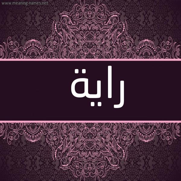 صورة اسم راية Raia شكل 4 صوره زخرفة عربي للإسم بخط عريض