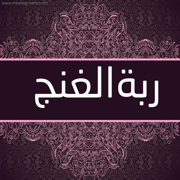 صورة اسم ربةالغنج Rbhalghnj شكل 4 صوره زخرفة عربي للإسم بخط عريض
