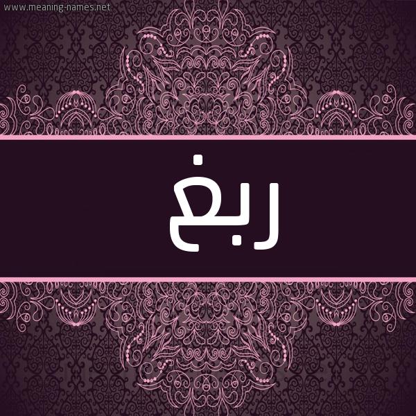شكل 4 صوره زخرفة عربي للإسم بخط عريض صورة اسم ربغ Rbgh