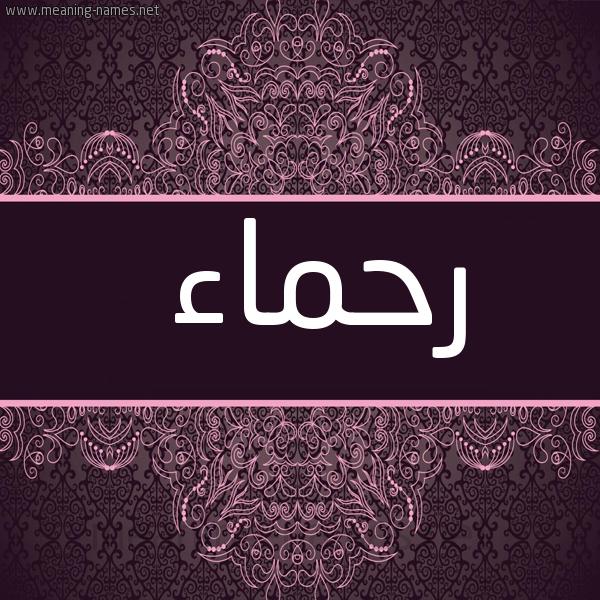 شكل 4 صوره زخرفة عربي للإسم بخط عريض صورة اسم رحماء RHMAA