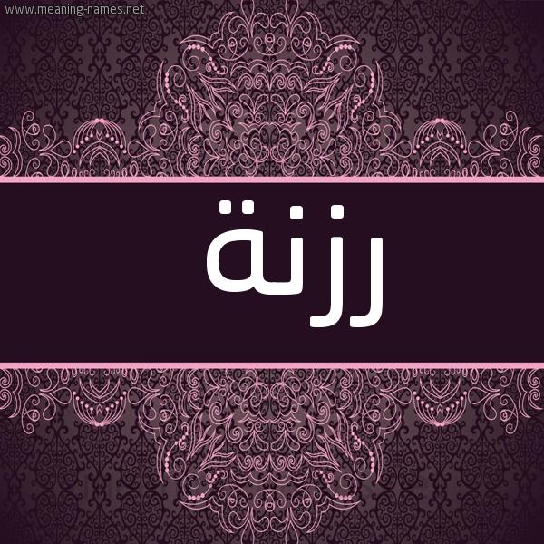 صورة اسم رزنة رِزْنَة-Rznh شكل 4 صوره زخرفة عربي للإسم بخط عريض