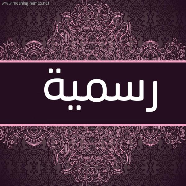 صورة اسم رسمية Rsmyh شكل 4 صوره زخرفة عربي للإسم بخط عريض