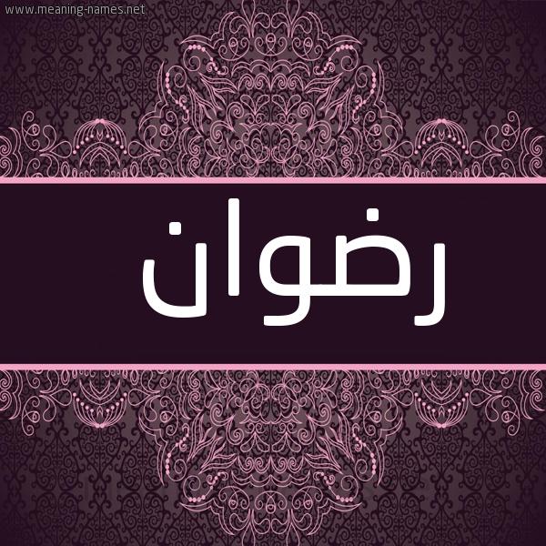 صورة اسم رضوان Rdwan شكل 4 صوره زخرفة عربي للإسم بخط عريض