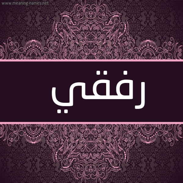 صورة اسم رفقي RFQI شكل 4 صوره زخرفة عربي للإسم بخط عريض