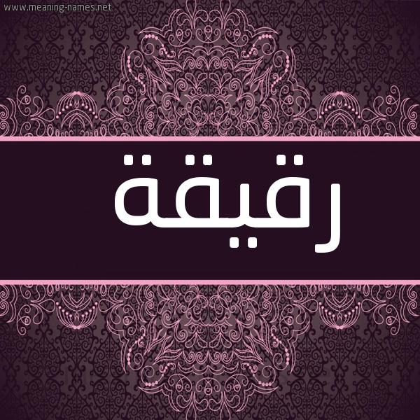 صورة اسم رقيقة Rqyqh شكل 4 صوره زخرفة عربي للإسم بخط عريض