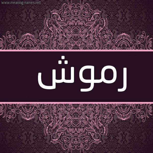 صورة اسم رموش Rmwsh شكل 4 صوره زخرفة عربي للإسم بخط عريض