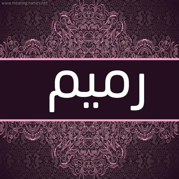 صورة اسم رميم Ramem شكل 4 صوره زخرفة عربي للإسم بخط عريض