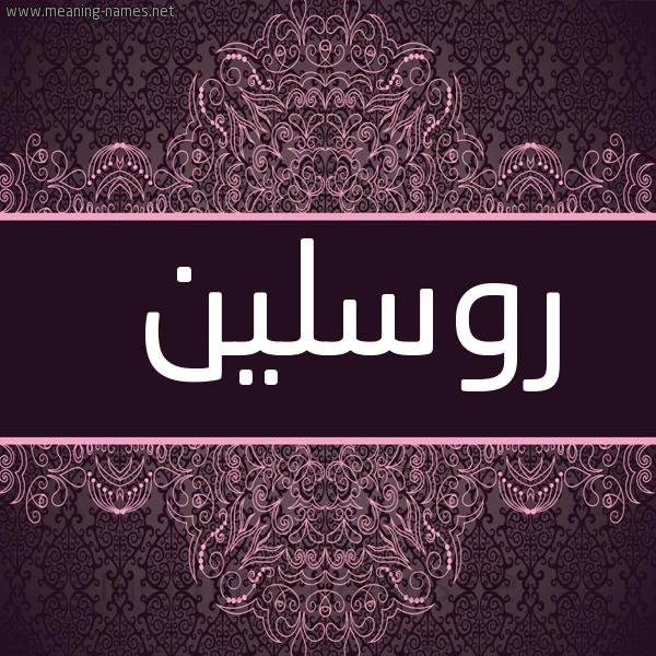 صورة اسم روسلين Rosleen شكل 4 صوره زخرفة عربي للإسم بخط عريض