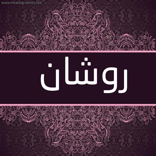 صورة اسم روشان Roshan شكل 4 صوره زخرفة عربي للإسم بخط عريض