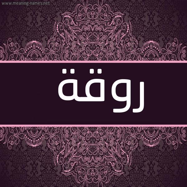 شكل 4 صوره زخرفة عربي للإسم بخط عريض صورة اسم روقة Rwqh
