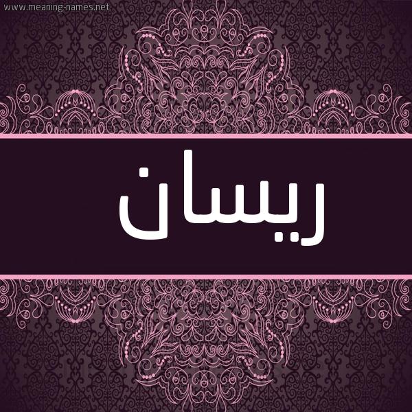 شكل 4 صوره زخرفة عربي للإسم بخط عريض صورة اسم ريسان Risan