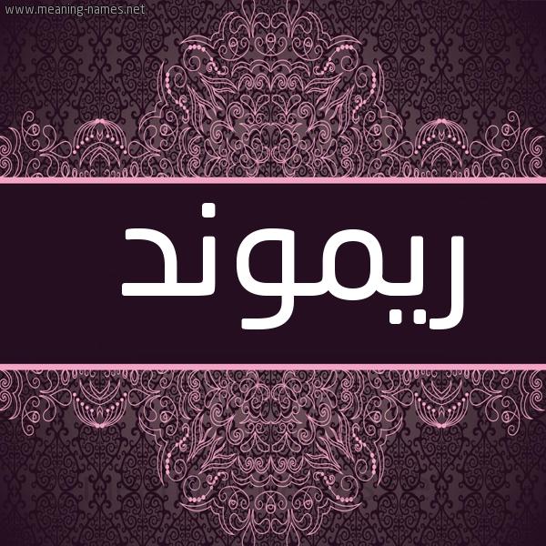 صورة اسم ريموند RIMOND شكل 4 صوره زخرفة عربي للإسم بخط عريض
