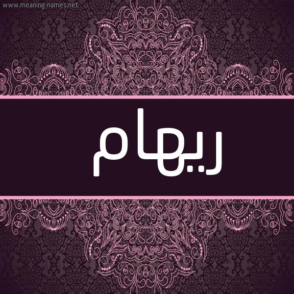 معنى اسم ريهام قاموس الأسماء و المعاني