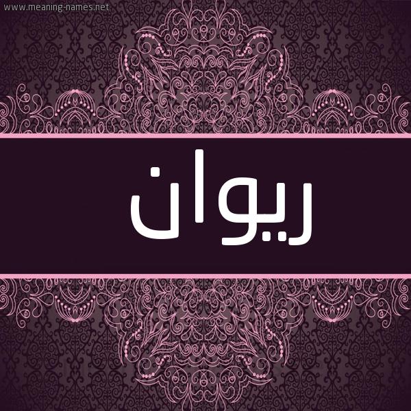 صورة اسم ريوان riwan شكل 4 صوره زخرفة عربي للإسم بخط عريض
