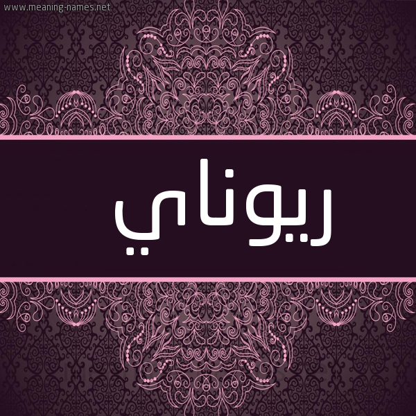 صورة اسم ريوناي Riona شكل 4 صوره زخرفة عربي للإسم بخط عريض