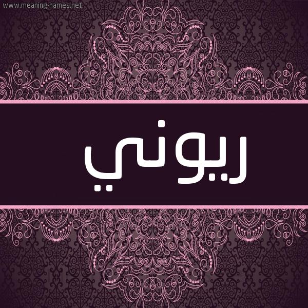 صورة اسم ريوني Ryonي شكل 4 صوره زخرفة عربي للإسم بخط عريض