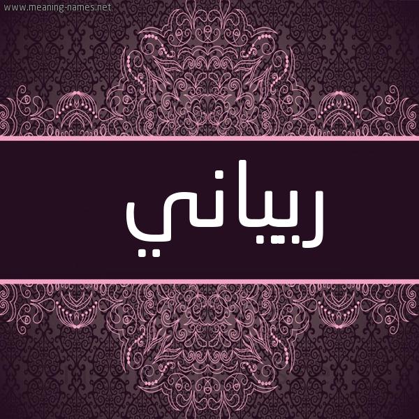 صورة اسم ريياني Ryanne شكل 4 صوره زخرفة عربي للإسم بخط عريض