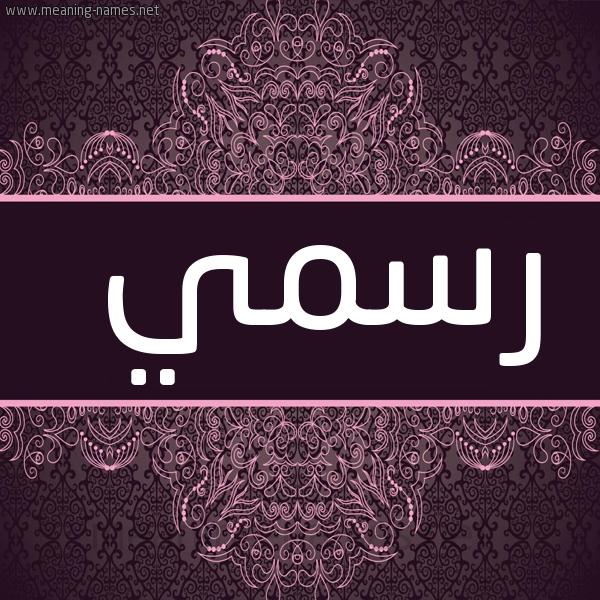 صورة اسم رَسْمي RASMI شكل 4 صوره زخرفة عربي للإسم بخط عريض