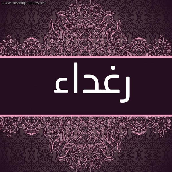صورة اسم رَغْداء Raghdaa شكل 4 صوره زخرفة عربي للإسم بخط عريض