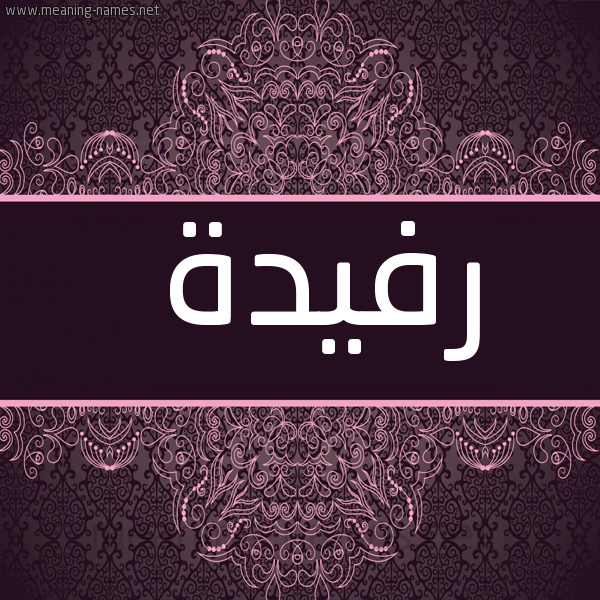 صورة اسم رُفَيدة Rofida شكل 4 صوره زخرفة عربي للإسم بخط عريض