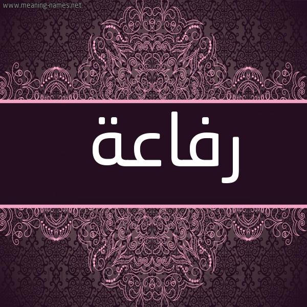 صورة اسم رِفاعة REFAAH شكل 4 صوره زخرفة عربي للإسم بخط عريض