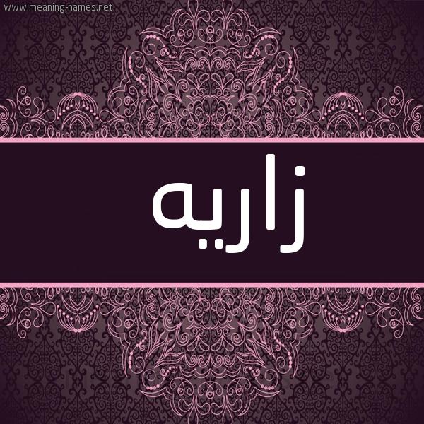 صورة اسم زارِيه ZAREIH شكل 4 صوره زخرفة عربي للإسم بخط عريض