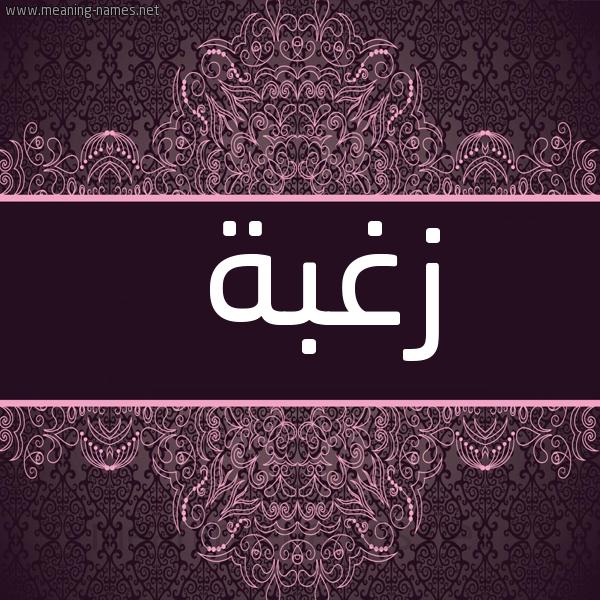 صورة اسم زغبة ZGHBH شكل 4 صوره زخرفة عربي للإسم بخط عريض