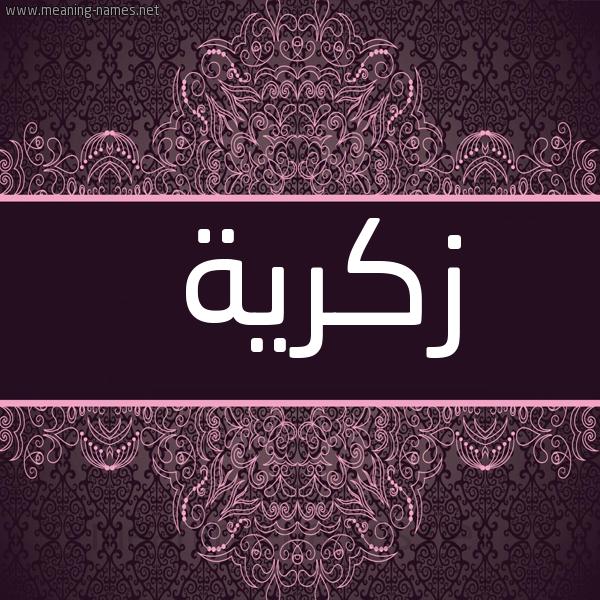 شكل 4 صوره زخرفة عربي للإسم بخط عريض صورة اسم زكرية ZKRIH