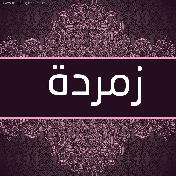 صورة اسم زمردة Zmrda شكل 4 صوره زخرفة عربي للإسم بخط عريض