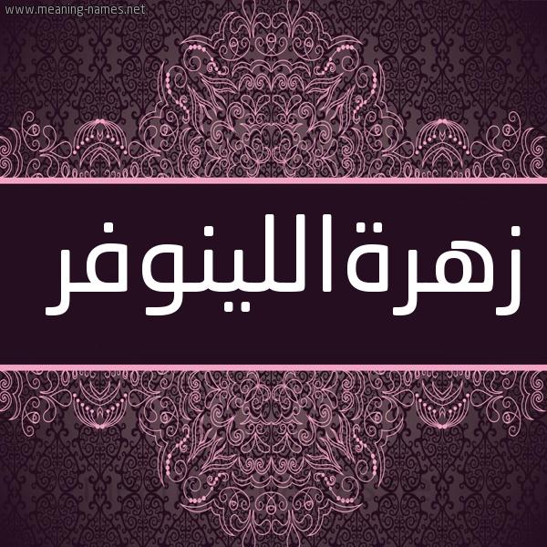 صورة اسم زهرةاللينوفر Zhrhallynwfr شكل 4 صوره زخرفة عربي للإسم بخط عريض