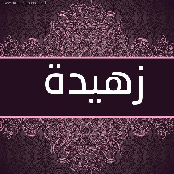 صورة اسم زهيدة Zhyd'h شكل 4 صوره زخرفة عربي للإسم بخط عريض