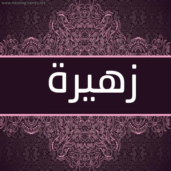 صورة اسم زهيرة zahyra شكل 4 صوره زخرفة عربي للإسم بخط عريض