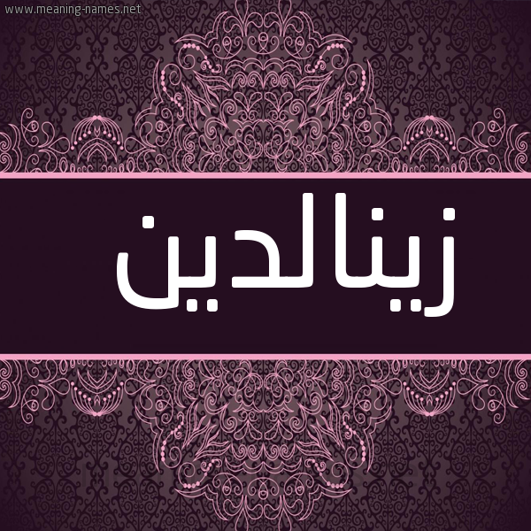 صورة اسم زينالدين Zynaldyn شكل 4 صوره زخرفة عربي للإسم بخط عريض