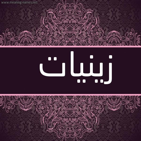 صورة اسم زينيات Zeinat شكل 4 صوره زخرفة عربي للإسم بخط عريض