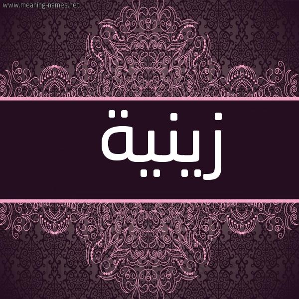 صورة اسم زينية Zeena شكل 4 صوره زخرفة عربي للإسم بخط عريض