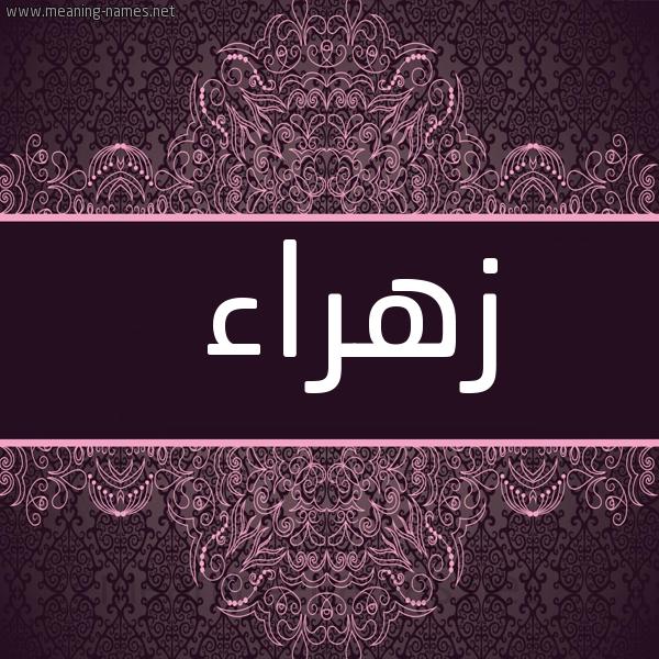 صورة اسم زَهْراء Zahraa شكل 4 صوره زخرفة عربي للإسم بخط عريض