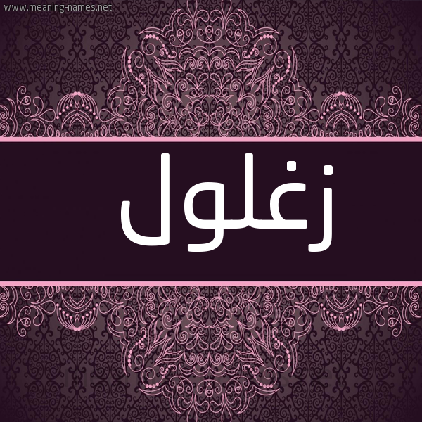 شكل 4 صوره زخرفة عربي للإسم بخط عريض صورة اسم زُغلول ZOGHLOL