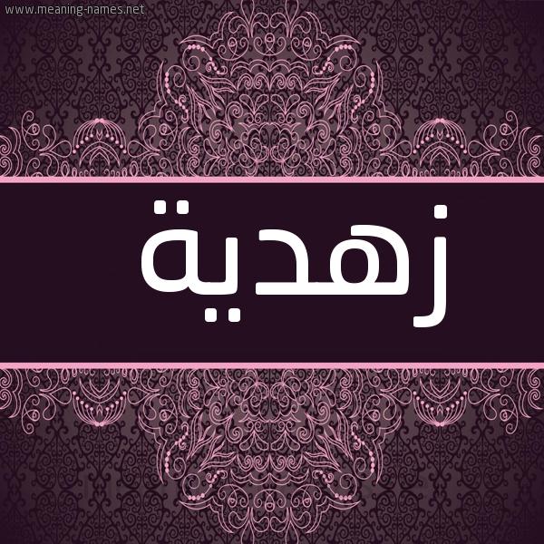 صورة اسم زُهْدية ZOHDIH شكل 4 صوره زخرفة عربي للإسم بخط عريض