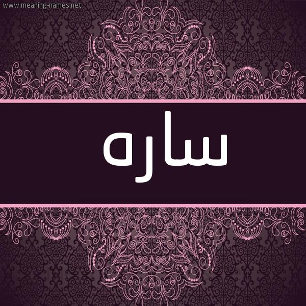 صورة اسم ساره Sara شكل 4 صوره زخرفة عربي للإسم بخط عريض