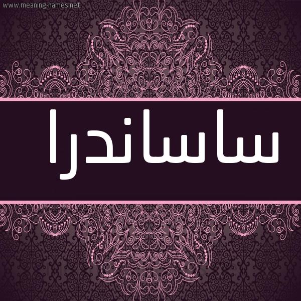 صورة اسم ساساندرا sasandea شكل 4 صوره زخرفة عربي للإسم بخط عريض