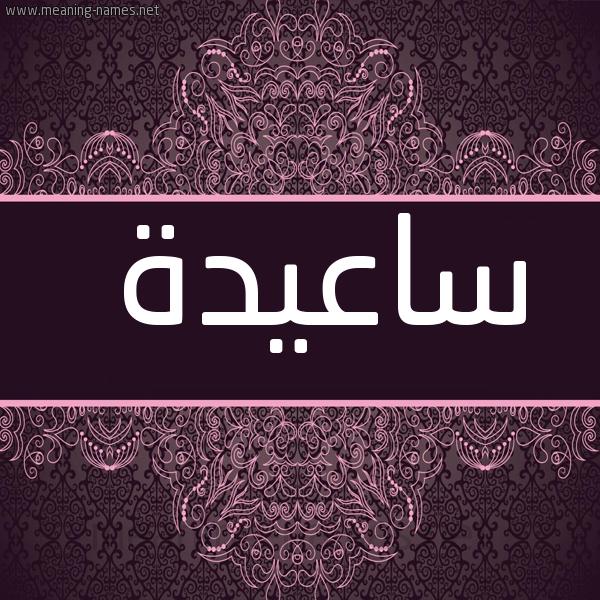 صورة اسم ساعيدة Saeda شكل 4 صوره زخرفة عربي للإسم بخط عريض