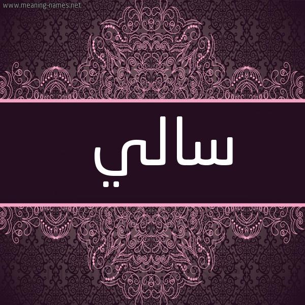 صورة اسم سالي Saly شكل 4 صوره زخرفة عربي للإسم بخط عريض