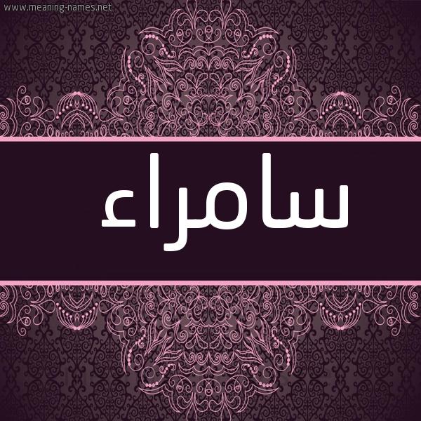 شكل 4 صوره زخرفة عربي للإسم بخط عريض صورة اسم سامراء Samraa