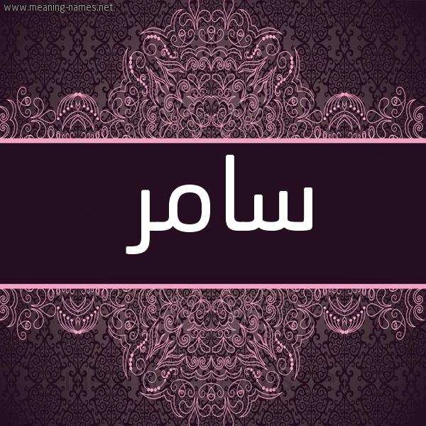 صورة اسم سامر Samer شكل 4 صوره زخرفة عربي للإسم بخط عريض
