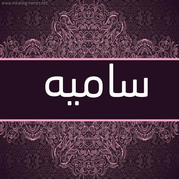 صورة اسم ساميه samia شكل 4 صوره زخرفة عربي للإسم بخط عريض