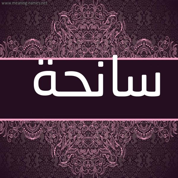 صورة اسم سانحة SANHH شكل 4 صوره زخرفة عربي للإسم بخط عريض